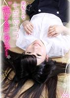 黒髪少女七菜原ココ恋するロングヘアー