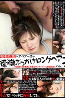 毛髪悪戯団ヘアベアーズの朦朧ぶっかけロングヘアー no.2