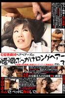 毛髪悪戯団ヘアベアーズの朦朧ぶっかけロングヘアー no.3