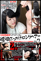 毛髪悪戯団ヘアベアーズの朦朧ぶっかけロングヘアー no.7