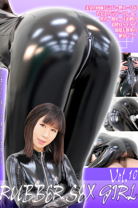 RUBBER SEX GIRL