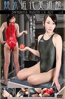 競水近代美術館 Vol.1
