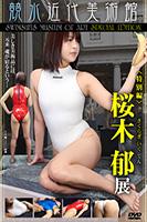 競水近代美術館 特別編 桜木郁展