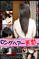 毛髪悪戯団ヘアベアーズのロングヘアー悪戯 no.2