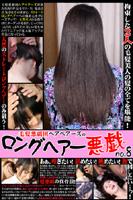 毛髪悪戯団ヘアベアーズのロングヘアー悪戯 no.8