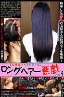 毛髪悪戯団ヘアベアーズのロングヘアー悪戯 no.9