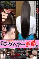 毛髪悪戯団ヘアベアーズのロングヘアー悪戯 no.10