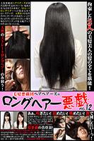 毛髪悪戯団ヘアベアーズのロングヘアー悪戯 no.12