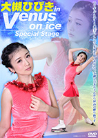 大槻ひびき in Venus on ice Special Stage