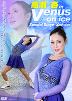 大槻ひびき in Venus on ice Special Stage 2