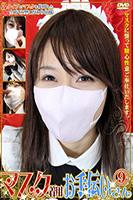マスク着用お手伝いさん 9