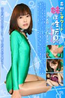 妄想レオタード 妹は性玩具〜ある兄妹の性癖〜 2