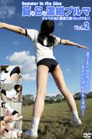 夏の日の濃紺ブルマ ブルマ少女に悪戯三昧(セックスも!) vol.2