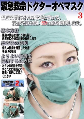 緊急救命ドクターオペマスク 3