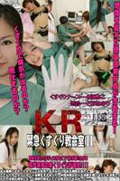 KR 緊急くすぐり救命室2