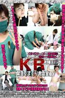 KR 緊急くすぐり救命室 4