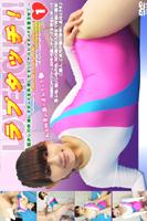 ラブタッチ! 懐かしの体操レオタードを再現したオリジナルレオタードを着させて…