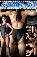 女子競泳選手の肉体美 Vol.1