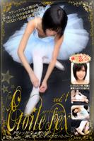 Etoile sex vol.1 前○敦○にそっくりなバレリーナ
