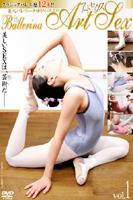 クラシックバレエ歴12年!! 美人バレリーナゆりさん(仮名)のBallerina Art Sex vol.1