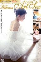クラシックバレエ歴10年!! 美人バレリーナえみさん(仮名)のBallerina Art Sex vol.2