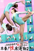 元器械体操選手伸子さん(仮)の本番!性床運動 2