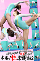 器械体操選手の本番!性床運動