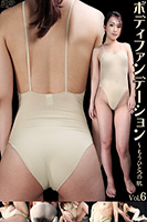 ボディファンデーション〜もうひとつの肌 Vol.6
