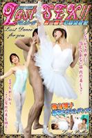 Last SEX!! バレリーナ横山翔子の柔軟性技