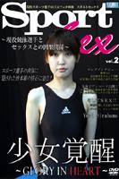 Sport Sex vol.2〜現役競泳選手とセックスとの因果関係〜