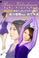 現役フィギュアスケート選手 菊川瑠璃 初生本番