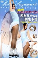 現役フィギュアスケート選手 鈴村みか・初生本番