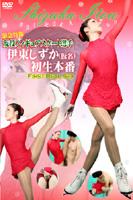 現役フィギュアスケート選手伊東しずか(仮名)・初生本番