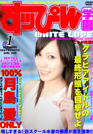 すっぴん学園 WHITE LOVE 1
