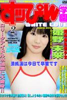 すっぴん学園 WHITE LOVE 2