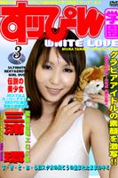 すっぴん学園 WHITE LOVE 3