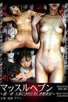 マッスルヘブン〜第一章 人形にされた美しき捜査官〜浅葱アゲハ
