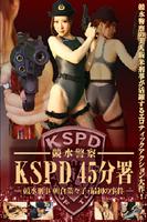 競水警察 KSPD 45分署