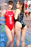 妄想新世界ウォーターポロ 競水痴女姉妹 2