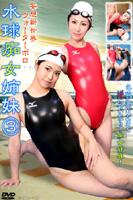 妄想新世界ウォーターポロ 水球痴女姉妹 3