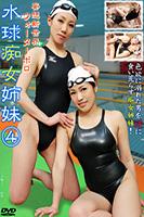 妄想新世界ウォーターポロ水球痴女姉妹 4