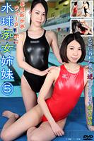 妄想新世界ウォーターポロ 水球痴女姉妹 5