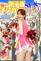 憧れの甲子園チアガールとSEXしよう! 2