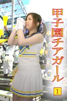 甲子園チアガール1