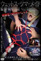 ウェットスーツマーメイド監禁・観察日誌 Vol.4