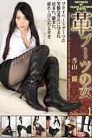 革ブーツの女 1