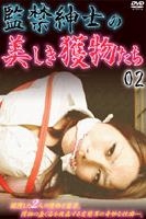 監禁紳士の美しき獲物たち 02