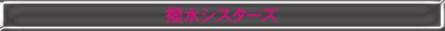 撥水シスターズ 01
